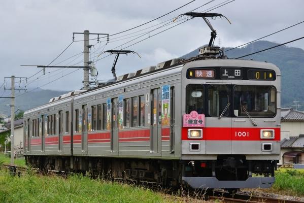 2018年9月2日 上田電鉄別所線 赤坂上~三好町 1000系1001編成