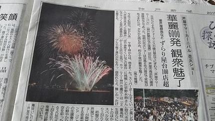 芦屋の花火 (1)