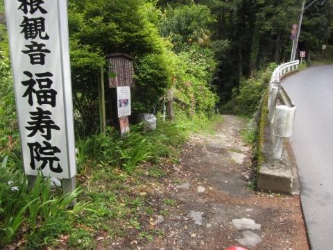 箱根旧街道 湯本茶屋