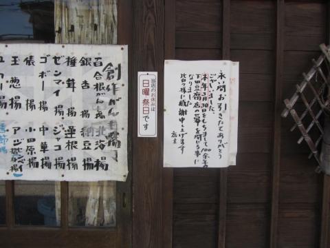 下田豆腐店