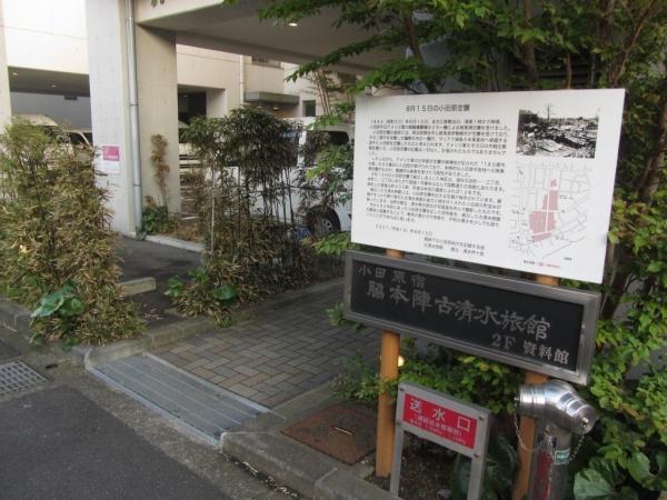 古清水旅館(脇本陣)跡