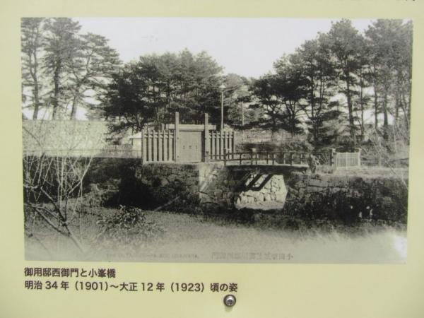 御用邸西御門と小峯橋