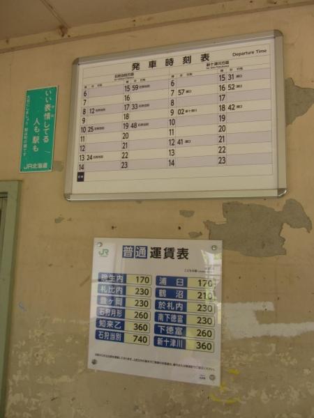 札的駅発車時刻表・運賃表