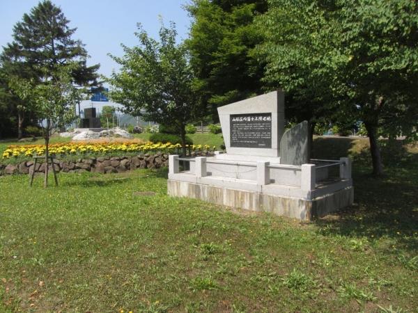 「山形荘内藩士上陸之地」碑