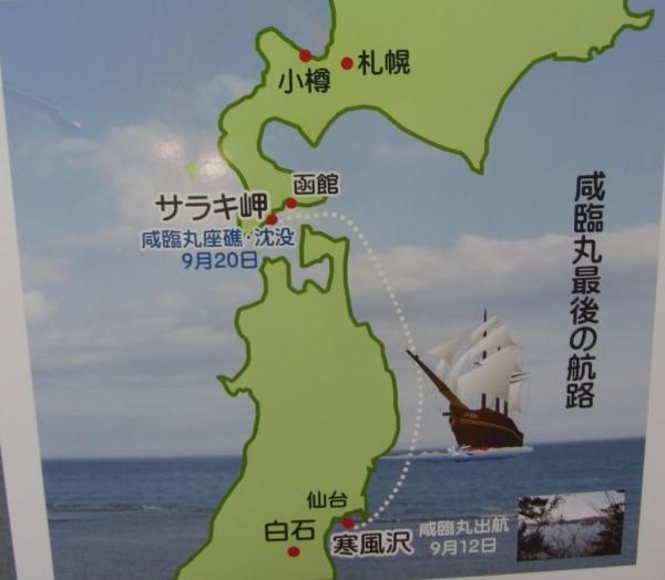 咸臨丸最後の航路02