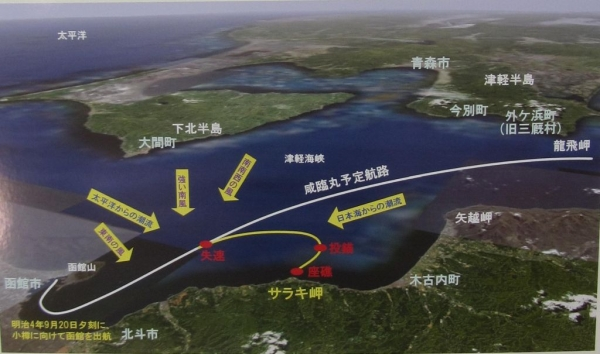 咸臨丸最後の航路(津軽海峡)