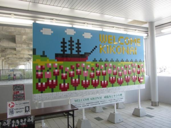 咸臨丸とサラキ岬のタイルアート