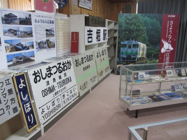 江差線の展示