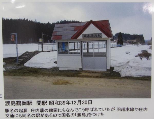 渡島鶴岡駅