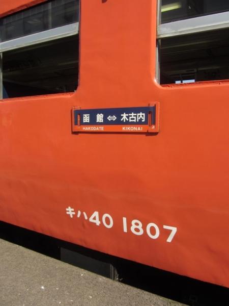 函館行キハ40形