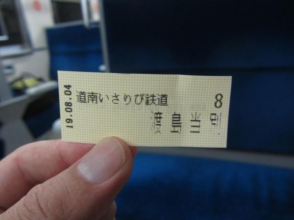 渡島当別駅整理券