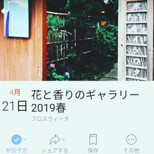 20190421花と香りのギャラリー2019春015.jpg