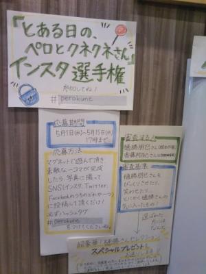 20190508ひかつともみペロのおしごとbookhousecafe003.jpg