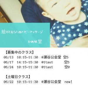 20190520絵本とおうたのベビーマッサージ.jpg