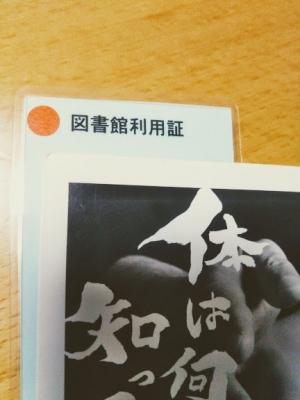 20190523夕方の東工大図書館利用カード.jpg