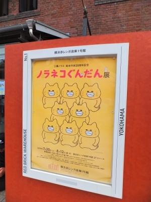20190812ノラネコ軍団工藤ノリコ原画展001.JPG