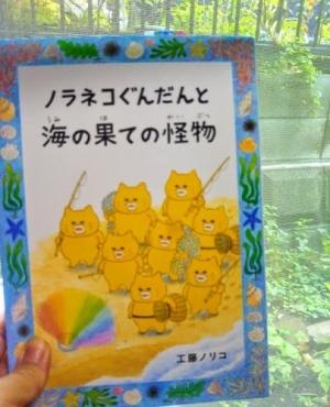 紹介ノラネコぐんだんと海の果ての怪物.jpg
