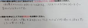 190825感想03