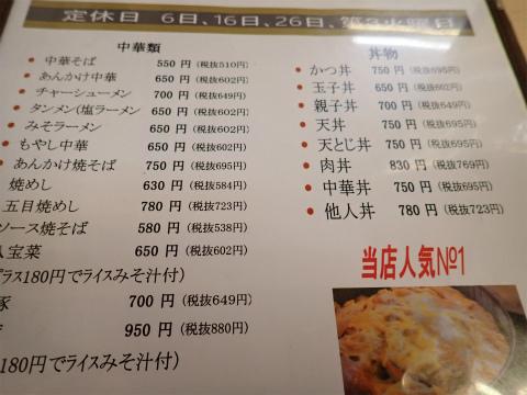 190725ますや食堂05