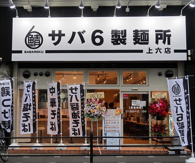 190425-サバ6製麺所上六店-01-S