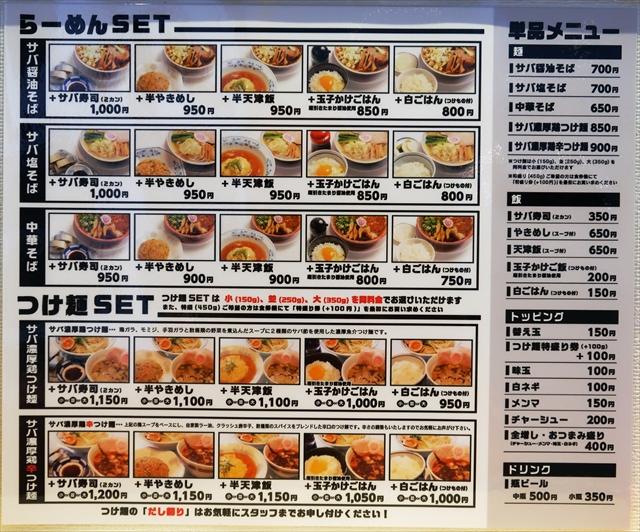 190425-サバ6製麺所上六店-05-S