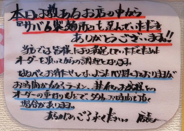 190425-サバ6製麺所上六店-21-S