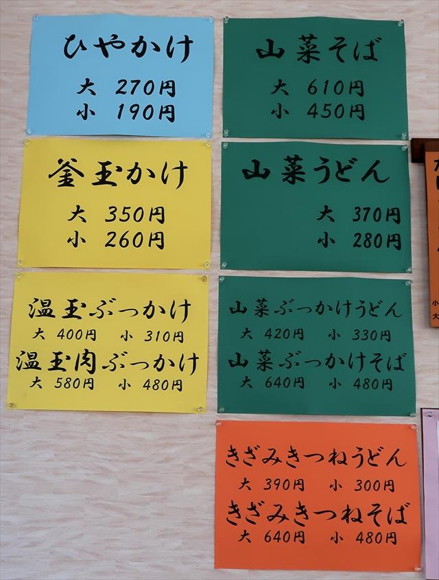 190418-古奈や-06-S