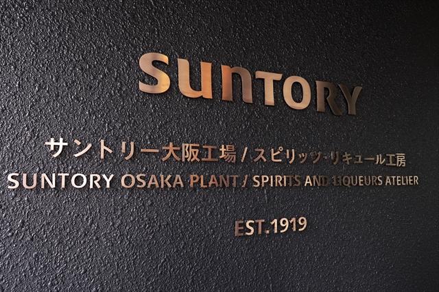 190419-サントリー大阪工場-02-S