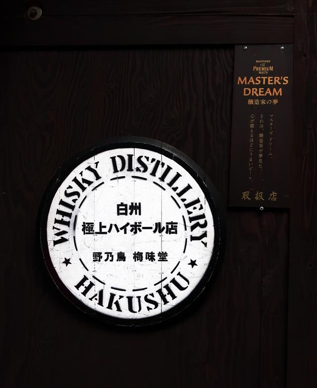 190419-野乃鳥梅味堂-03-S