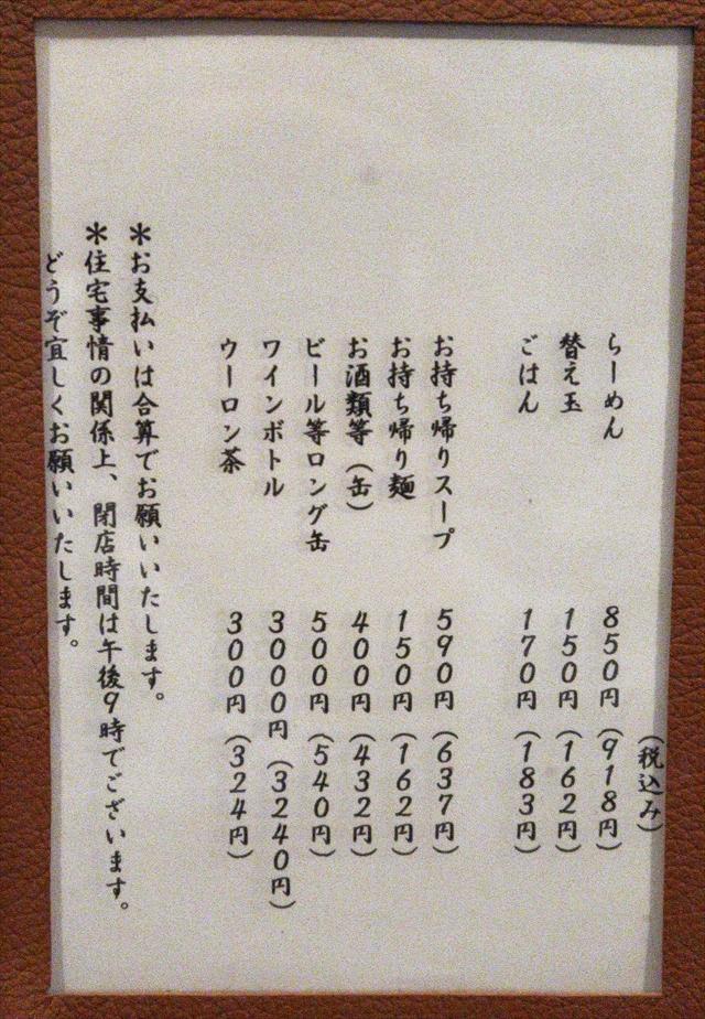 190422-ら道-07-S