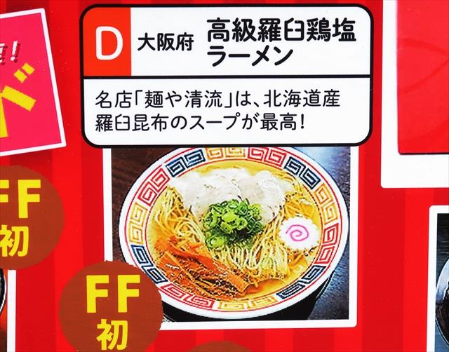 190503-麺や清流-05-S