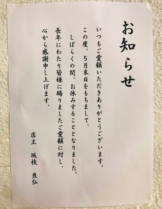 190511-さか枝-001-S