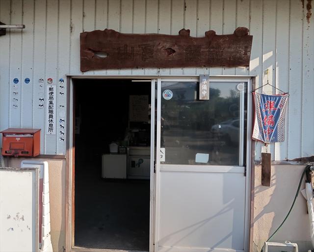 190511-山下うどん店-06-S