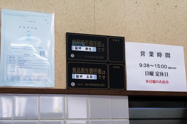 190511-植田うどん-08-S