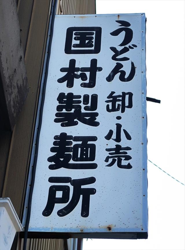 190511-国村製麺所-03-S