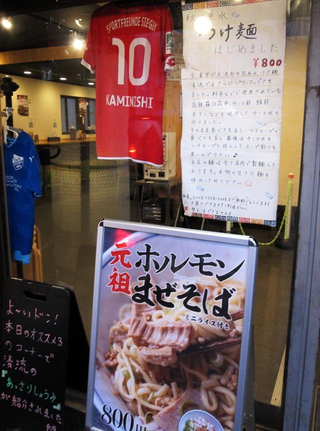 190514-麺や清流-002-S