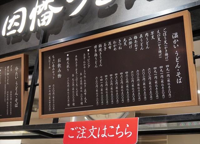 190525-稲葉うどん-03-S