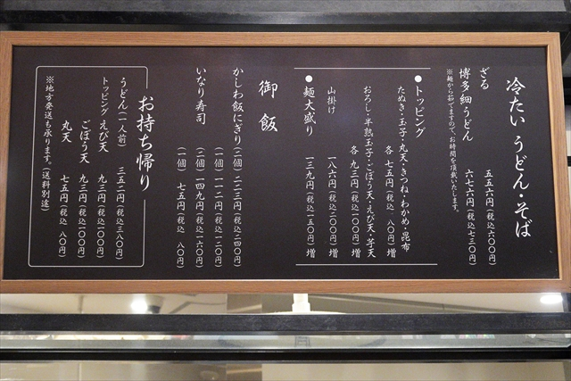 190525-稲葉うどん-04-S