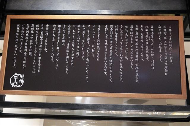 190525-稲葉うどん-05-S