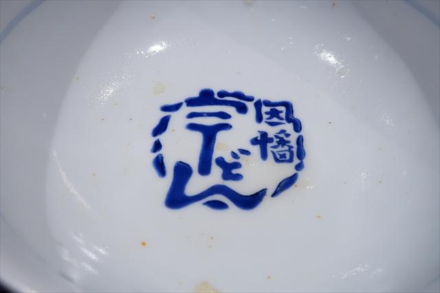 190525-稲葉うどん-11-S