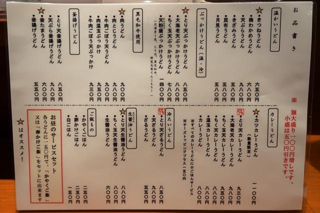 190524-天粉盛-03-S