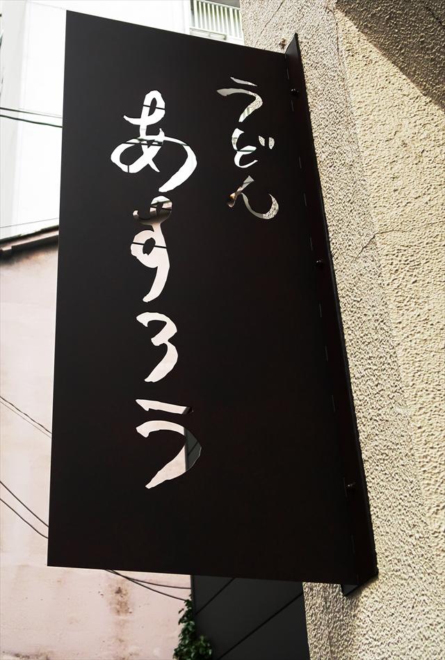 190527-扇町うどんあすろう-02-S