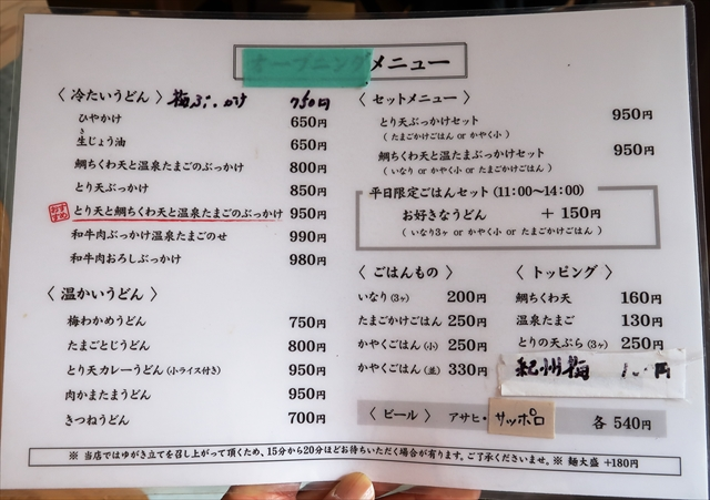 190527-扇町うどんあすろう-05-S