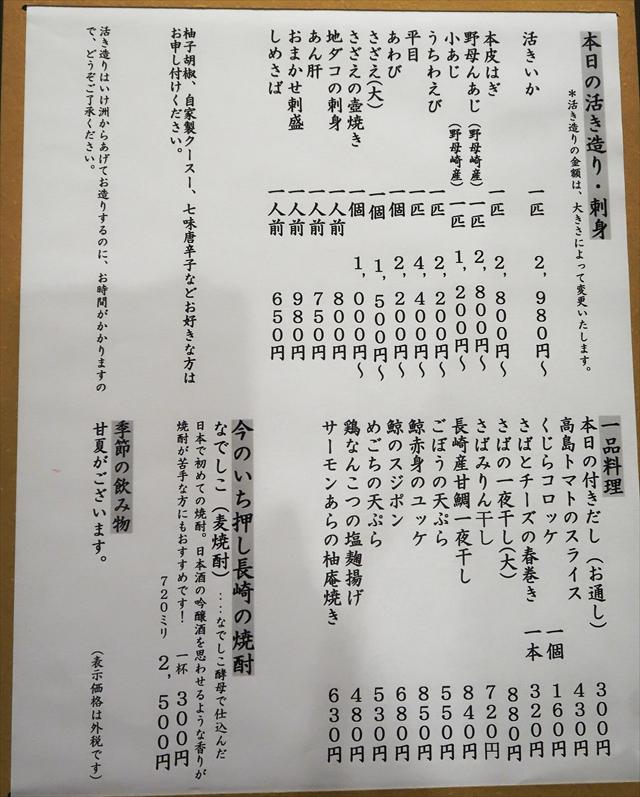 190525-いけ洲居酒屋むつ五郎-07-S
