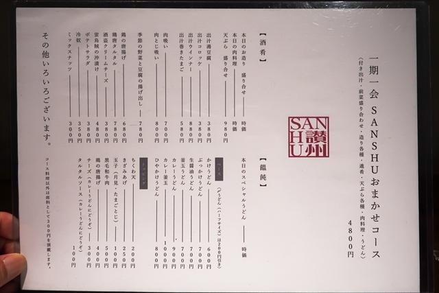 190527-讃州-06-S