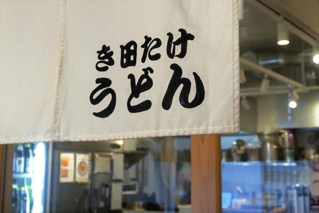190528-き田たけうどん-02-S