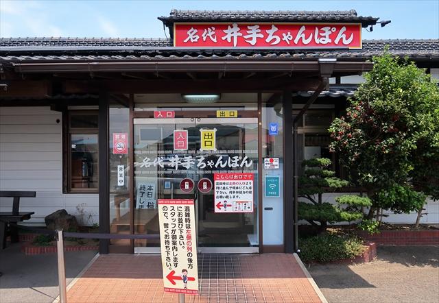190526-井手ちゃんぽん-03-S