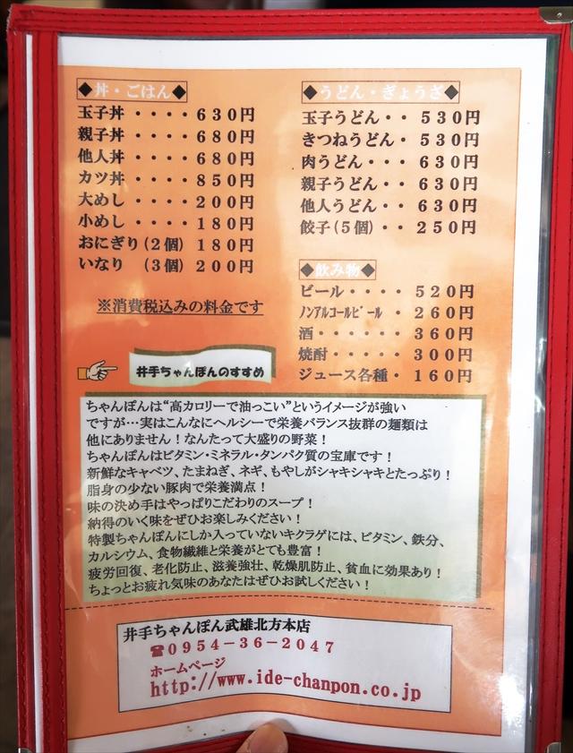 190526-井手ちゃんぽん-07-S