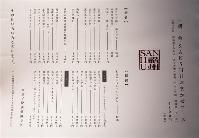 190615-讃州-06-S