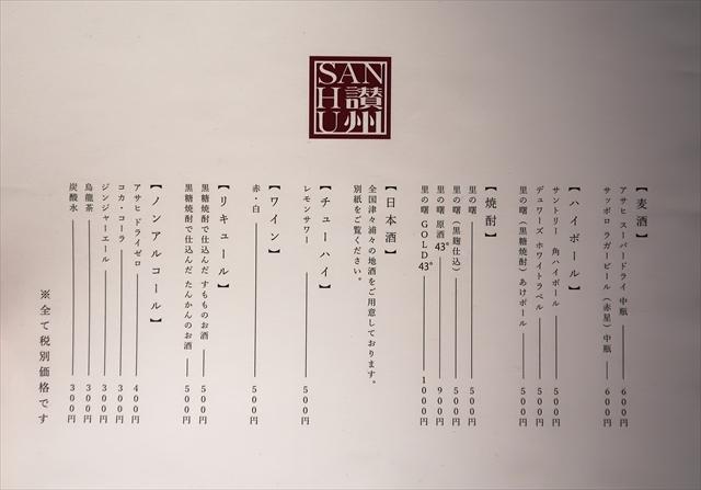 190615-讃州-07-S